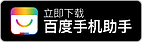 baidu-badge.png
